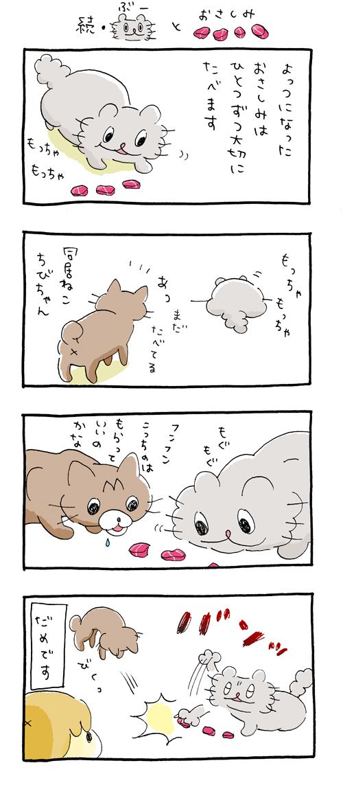 bu--osashimi2.jpg