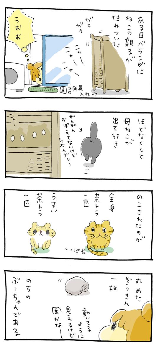 bu-manga01.jpg