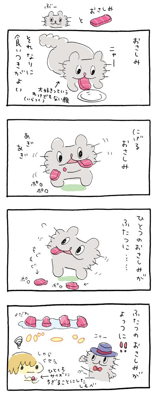 bu-osashimi.jpg