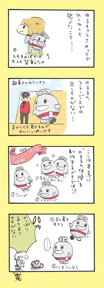 noru_1210.jpg