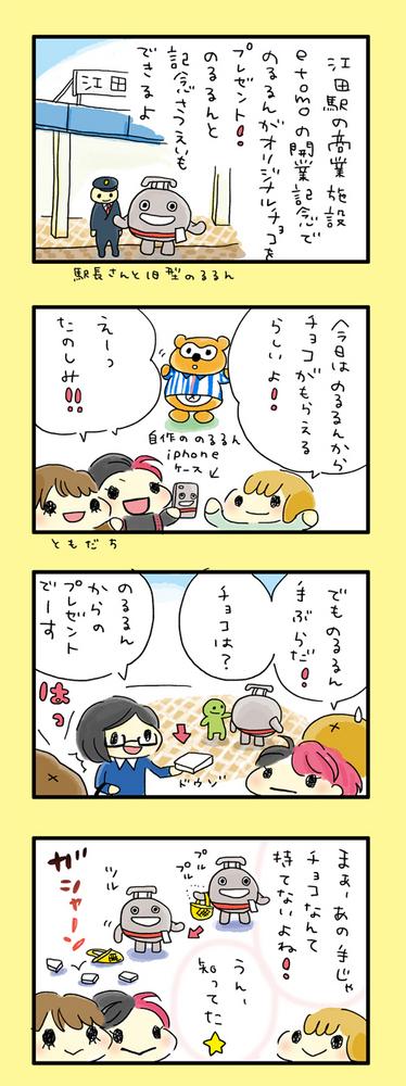 noru_eda01.jpg