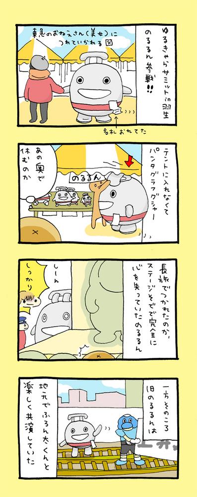 noru_hanyu01.jpg