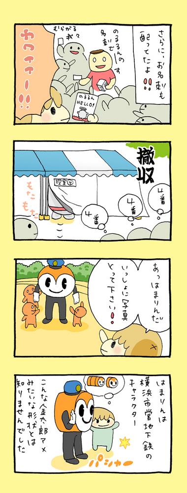 noru_hibiya_09.jpg