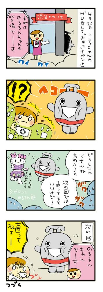 noru_hikarie01.jpg