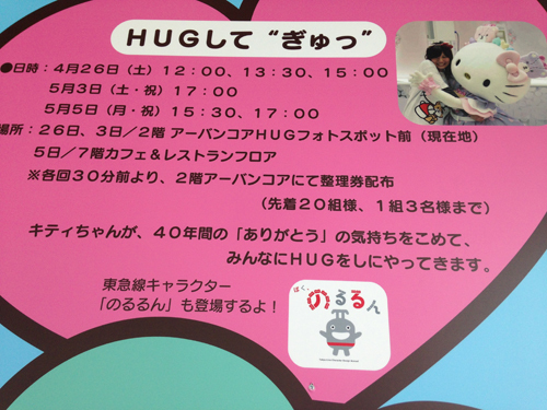 noru_hikarie03.jpg