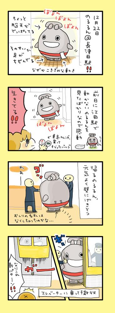 noru_nagatsuda01.jpg