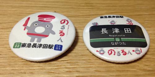 noru_nagatsuda05.jpg