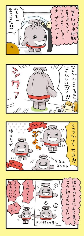 noru_naka01.jpg