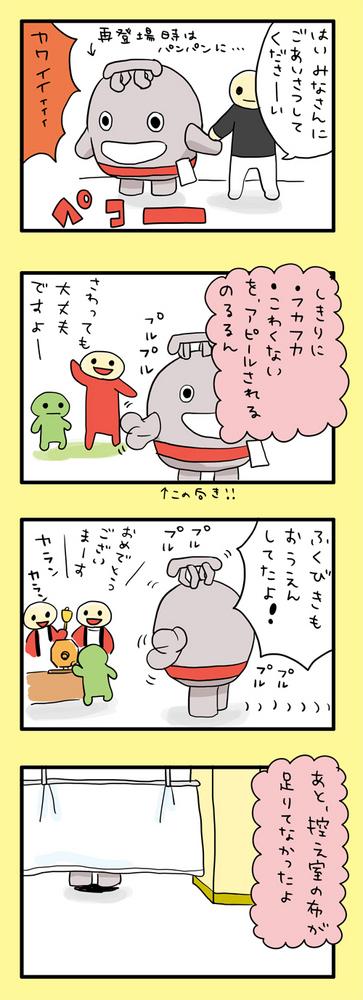 noru_naka02.jpg
