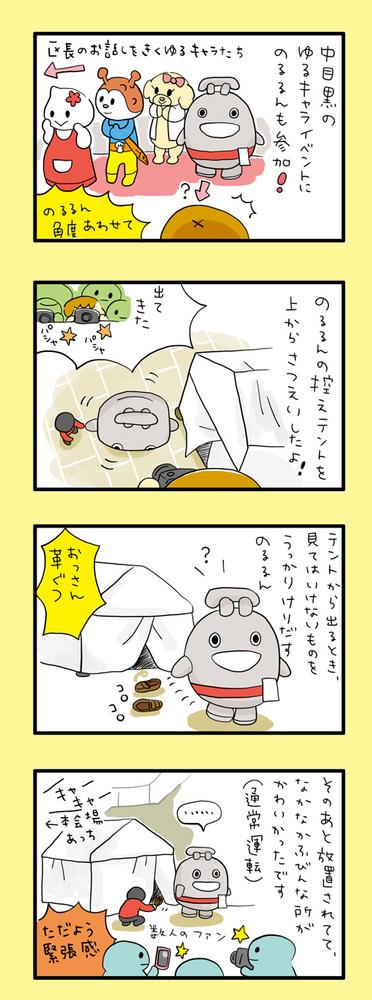 noru_nakame_01.jpg