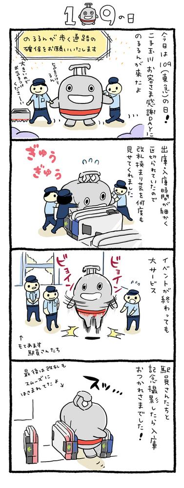 noru_nikotama.jpg
