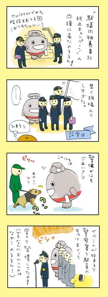 noru_sancha_01.jpg