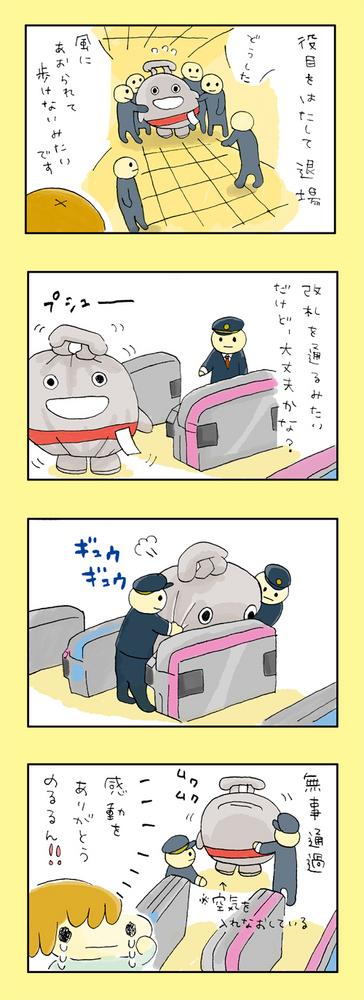 noru_sancha_02.jpg