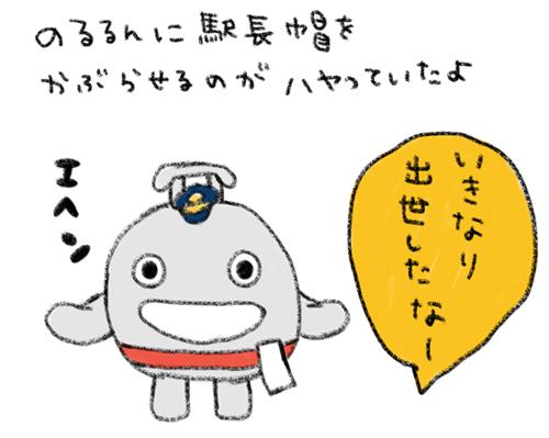 noru_sanma03.jpg