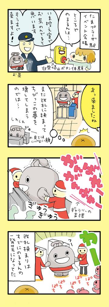 noru_tamapla01.jpg