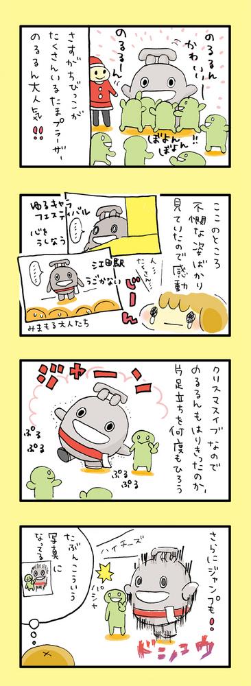 noru_tamapla02.jpg