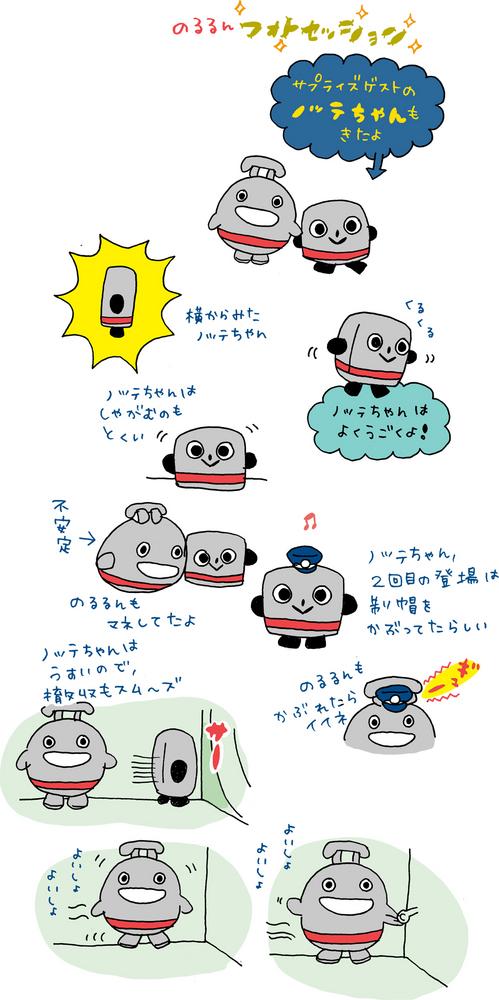 norurunsensei02.jpg