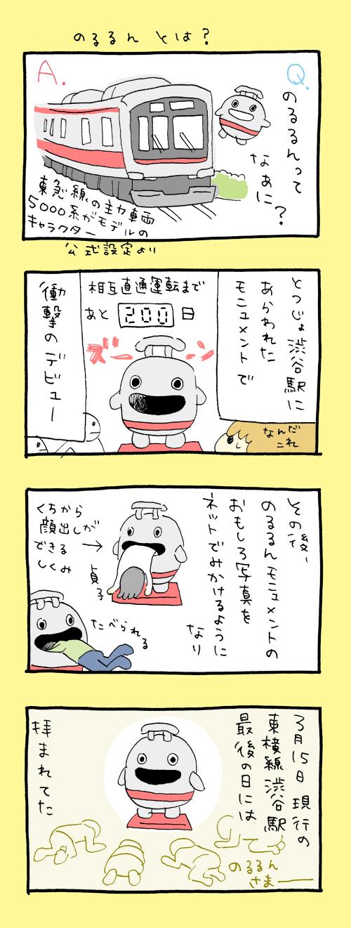 noru01.jpg