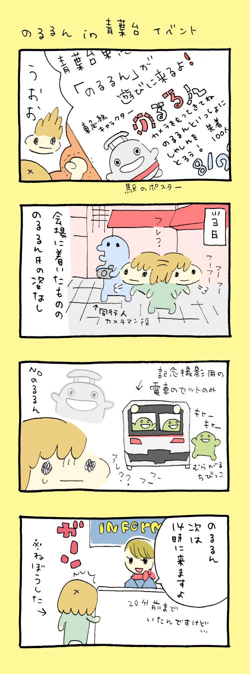 noru_aoba_01.jpg
