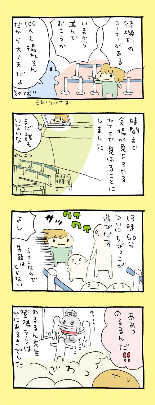 noru_aoba_02.jpg