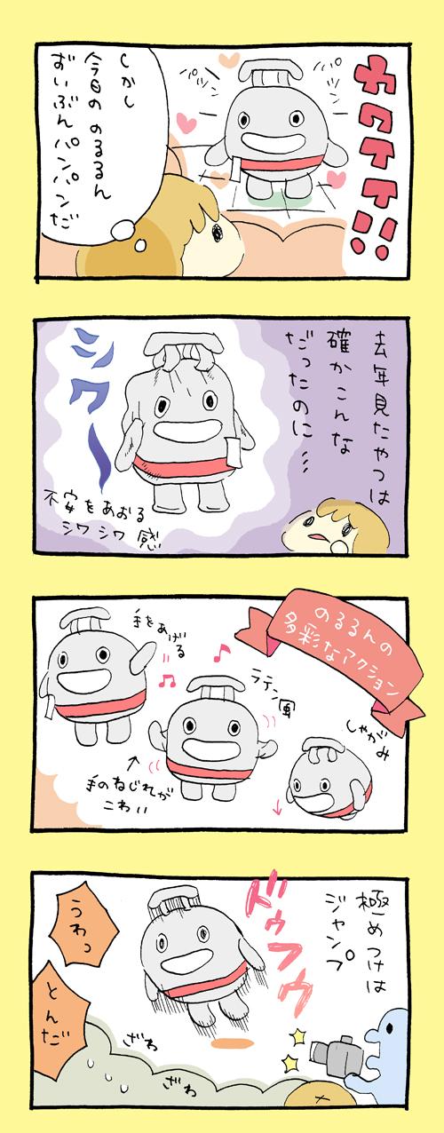 noru_aoba_03.jpg