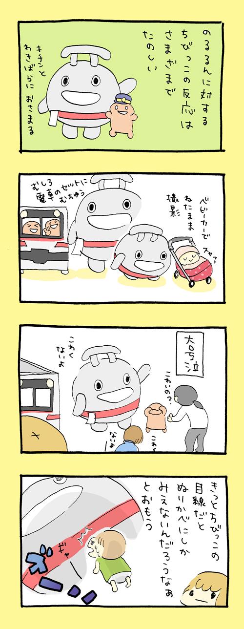 noru_aoba_04.jpg