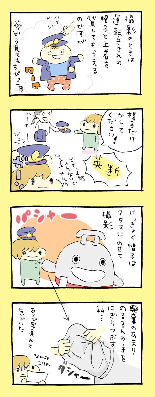 noru_aoba_05.jpg