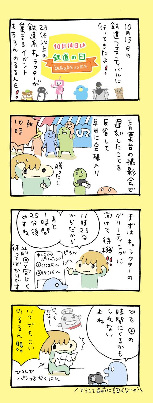 noru_hibiya_01.jpg