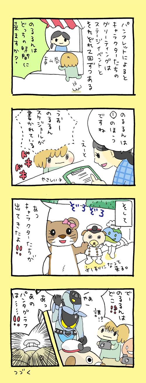 noru_hibiya_02.jpg