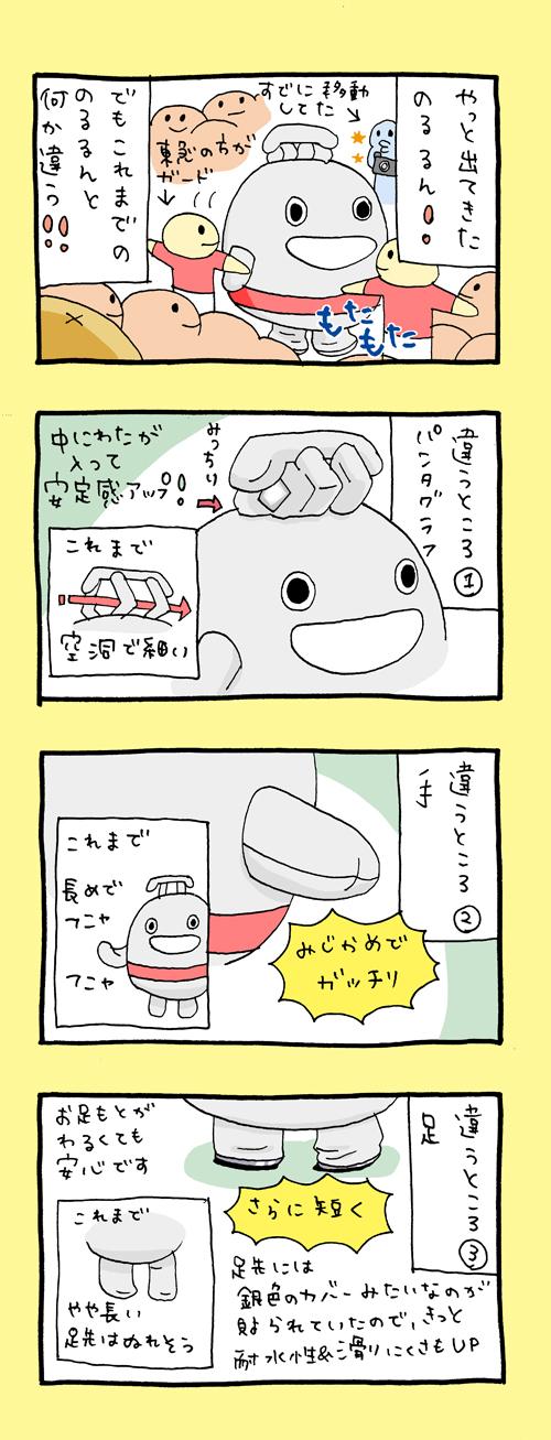 noru_hibiya_05.jpg