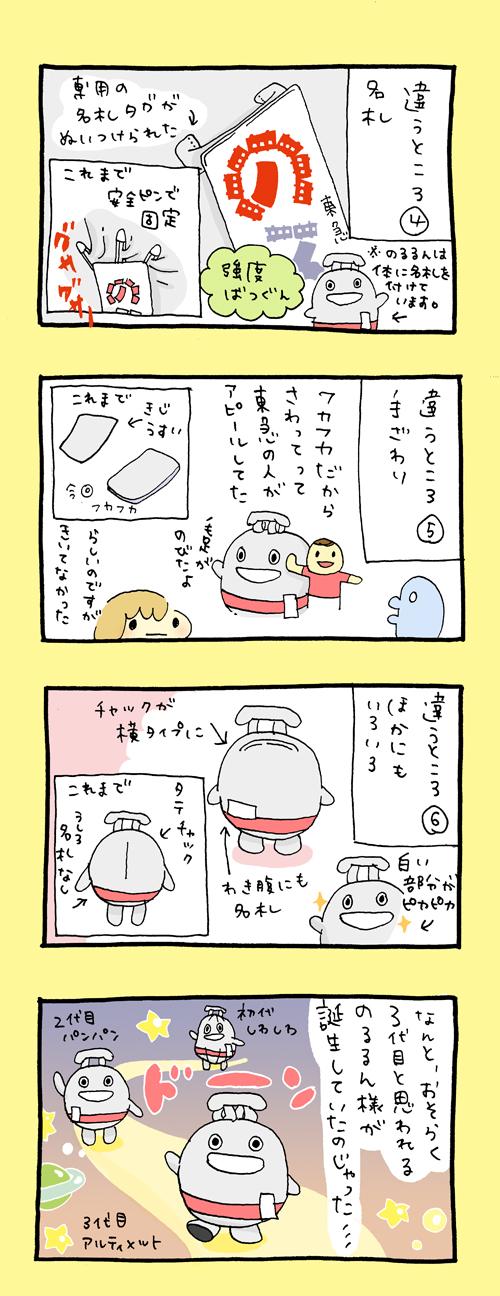 noru_hibiya_06.jpg